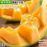 メロン訳あり小玉赤肉メロン送料無料2玉2セット購入で1セットおまけ熊本県産クインシーメロンフルーツ