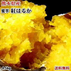 紅はるか べにはるか さつまいも 送料無料 熊本県産 4.5kg サツマイモ 紅蜜芋 焼き芋 芋 いも