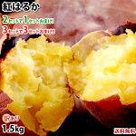 さつまいも紅はるかべにはるか訳あり1.5kg送料無料2セット購入で1セットおまけ3セット購入で3セットおまけお取り寄せ熊本県産サツマイモ紅蜜芋焼き芋芋いも