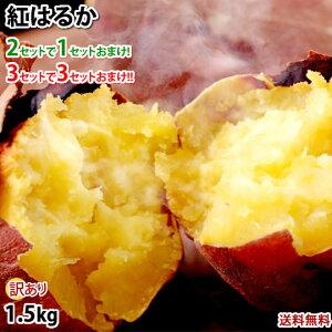 さつまいも 紅はるか べにはるか 訳あり 1.5kg 送料無料 2セット購入で1セットおまけ 3セット購入で3セットおまけ お取り寄せ 熊本県産 サツマイモ 紅蜜芋 焼き芋 芋 いも