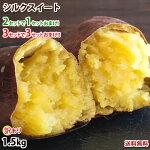 さつまいもシルクスイート訳あり1.5kg送料無料2セット購入で1セットおまけ3セット購入で3セットおまけ熊本県産サツマイモ春こがね紅まさり焼き芋芋いも