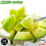 メロン肥後グリーンメロン送料無料2玉約3〜4kgM〜3L熊本県産肥後グリーン