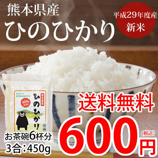 送料無料 お試し 米 ひのひかり 450g 3合 熊本県産 29年産 ポイント消化 お米 白米 玄米 コシヒカリ 森のくまさん