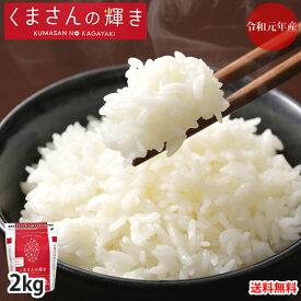 くまさんの輝き 米 送料無料 2kg 令和元年産 熊本県産 お米 白米 玄米 コシヒカリ ヒノヒカリ 森のくまさん
