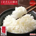くまさんの輝き米送料無料2kg熊本県産お米白米玄米コシヒカリヒノヒカリ森のくまさん