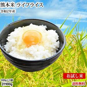 米 お試し 送料無料 熊本米 ライフライス 計900g(300g×3袋) お取り寄せ お取り寄せグルメ 熊本県産100% お米 コシヒカリ ヒノヒカリ