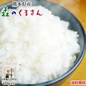 森のくまさん 米 送料無料 お試し 計900g 450g×2 約6合 熊本県産 お取り寄せ お取り寄せグルメ ポイント消化 ポッキリ お米 白米 玄米 コシヒカリ ヒノヒカリ