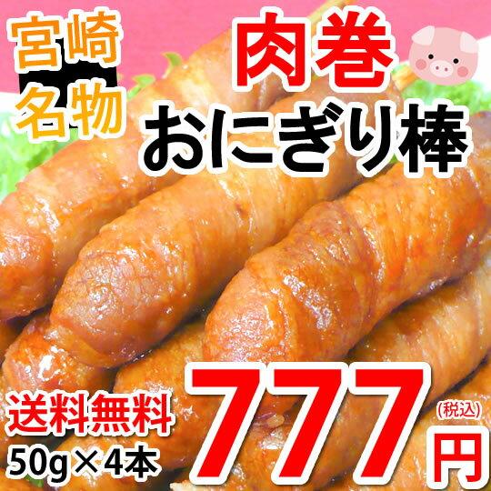 肉巻きおにぎり棒 送料無料 50g×4本 肉巻きおにぎり 宮崎名物 ポイント消化 お試し お取り寄せ 焼き鳥 焼肉 おつまみ 豚肉 コシヒカリ