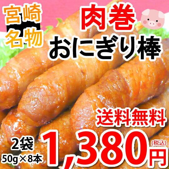 肉巻きおにぎり棒 送料無料 2袋 50g×8本 肉巻きおにぎり 宮崎名物 ポイント消化 お試し お取り寄せ 焼き鳥 焼肉 おつまみ 豚肉 コシヒカリ