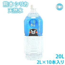 シリカ水 2L×10本 20L ミネラルウォーター 送料無料 くまもん 阿蘇外輪山天然優水 熊本シリカ天然水 シリカ 水 2リットル お取り寄せ 美容 健康