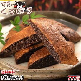 可愛い くろぼう 黒棒 送料無料 3袋 21本入り お取り寄せ 和菓子 スイーツ 洋菓子 焼菓子 菓子