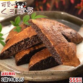 可愛い くろぼう 黒棒 送料無料 2袋 14本入り お取り寄せ 和菓子 スイーツ 洋菓子 焼菓子 菓子