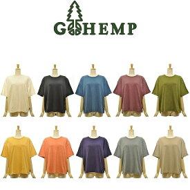 【WOMEN'S】GOHEMP HONEY TEE ゴーヘンプ ハニーT レディースライン 程よくルーズなビッグシルエットで女性らしい華奢さが◎2020 NEW DESIGN NEW COLORS!