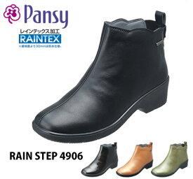 【パンジー】レインステップ 4906 レインブーツ 雨 婦人 レディース オシャレ 贈り物 長靴 梅雨 防水