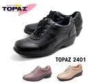 TOPAZ トパーズ2401 ウォーキング コンフォート 履きやすい 軽い カジュアルシューズ 婦人靴 レディース おしゃれ 幅…