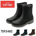 トップドライ TOPDRY 3492 レインブーツ 雨 婦人 レディース オシャレ 贈り物 長靴 梅雨 防水 防滑 ゴアテックスファ…
