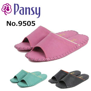 【パンジー】パンジー9505 pansy スリッパ 室内 ルームシューズ 婦人 レディース おしゃれ 手縫い 贈り物 人気 クッション ヒール フィット 日本製