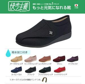快歩主義 L011 介護靴 介護シューズ リハビリシューズ 女性用 介護 靴 おしゃれ 婦人用 軽量 両足 幅広 甲高 アサヒシューズ 贈り物