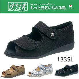 快歩主義 L133 介護靴 介護シューズ リハビリシューズ 女性用 介護 靴 サンダル おしゃれ 婦人用 軽量 両足 幅広 甲高 アサヒシューズ 贈り物