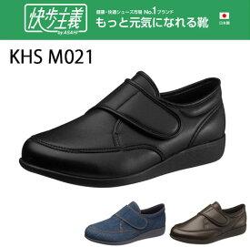 快歩主義 M021 介護靴 介護シューズ リハビリシューズ 男性用 介護 靴 おしゃれ 紳士用 軽量 両足 幅広 甲高 アサヒシューズ 贈り物