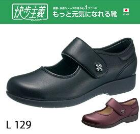 【快歩主義】L129 介護靴 介護シューズ リハビリシューズ 女性用 介護 靴 おしゃれ 婦人用 軽量 両足 幅広 甲高 アサヒシューズ 贈り物