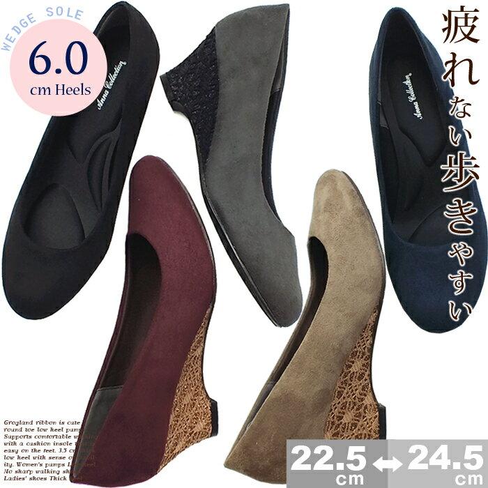 【今だけ送料無料】ANNA COLLECTION-アンナコレクション- レース素材×ラメのウェッジが上品なラウンドトゥプレーンパンプス。クッションインソールで快適な歩行をサポート。安定感のある6.0cmウエッジソール。レディース パンプス スウェード 痛くない 歩きやすい 靴 婦人靴