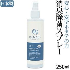 【靴と同梱で送料無料】SEI250ml 消臭・除菌スプレー 日本製 ホタテの貝殻のみを原料とし、小さなお子様にも安心です。 メナージュナチュラルライフ MENAGE NATURAL LIFE SEI-清-
