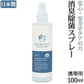 【靴と同梱で送料無料】SEI100ml 消臭・除菌スプレー 携帯用 日本製 ホタテの貝殻のみを原料とし、小さなお子様にも安心です。 メナージュナチュラルライフ MENAGE NATURAL LIFE SEI-清-