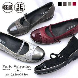 Furio Valentino[フリオバレンチノ]クッション・屈曲性でとっても軽い履き心地にこだわった高機能カジュアル甲ストラップパンプス。個性的なキラッと光るサイドのシルバーラインにラウンドトゥデザイン。幅広設計の3Eで履きやすく外反母趾の方にも安心してお履き頂けます