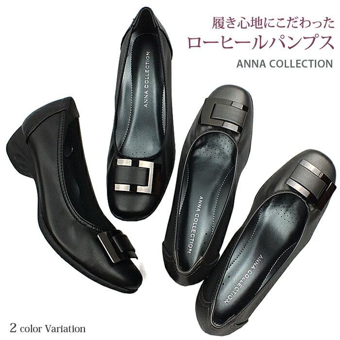 【今だけ送料無料】ANNA COLLECTION-アンナコレクション- 甲にあしらわれたバックルが上品な仕上がりのローヒールコンフォートパンプス。ウエッジソールで安定感もある走れるパンプス。靴 ウェッジ 3E幅広設計 履きやすい 痛くない レディース 黒 ブラック