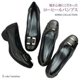 【今だけ送料無料】ANNA COLLECTION-アンナコレクション- 靴 ウェッジ 3E幅広設計 履きやすい 痛くない レディース 黒 ブラック 甲にあしらわれたバックルが上品な仕上がりのローヒールコンフォートパンプス。ウエッジソールで安定感もある走れるパンプス。
