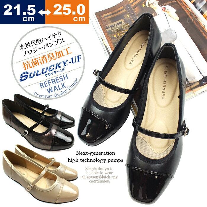 REFRESH WALK-リフレッシュウォーク- 華奢脚魅せ効果の細め甲ストラップにエナメル素材のトウキャップがオシャレなラウンドトゥパンプス。デイリー、パーティ、ビジネス、リクルート、オフィス、どんな場面にも使える万能パンプス 3E幅広設計 痛くない 黒 ブラック