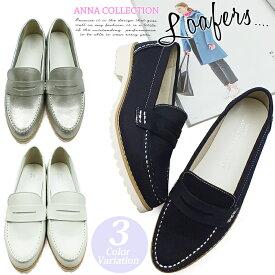 【今だけ送料無料】ANNA COLLECTION-アンナコレクション- レディース 3E 幅広設計 痛くない 歩きやすい 靴 婦人靴 ベーシックなコインローファーデザインに、スッキリとしたフォルムが女性らしいフラットシューズ。柔らかな素材感に加え軽量設計。中敷には低反発クッション!