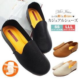 【今だけ送料無料】軽い!柔らかい!歩きやすい!究極の履き心地のカジュアルシューズ。まるで本革の様な風合い豊かで柔らかな素材を使用。さっと履けるスリッポンデザイン。レディース 痛くない 履きやすい 歩きやすい コンフォート 靴下