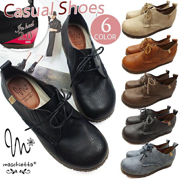 【今だけ送料無料】MASCHIETTA-マスチェッタ- 超軽量!快適クッションでスニーカーのような履き心地のカジュアルレースアップシューズ。約2.0cmのインヒール付き!レディース サイドゴア 3E 幅広設計 コンフォート 痛くない 歩きやすい 靴 婦人靴