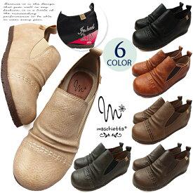 【送料無料】MASCHIETTA-マスチェッタ- レディース スリッポン 3E 幅広設計 コンフォート 痛くない 歩きやすい 靴 婦人靴 超屈曲!超軽量!快適クッションでスリッポンのような履き心地のカジュアルシューズ。2cmのインヒール入り!