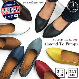 【送料無料】ANNA COLLECTION PLUS-アンナコレクションプラス- 3E 幅広設計 カジュアルシューズ 日本製 コンフォート 痛くない 歩きやすい 靴 婦人靴 まるで本革のような風合い!シルエットが美しいアーモンドトゥフラットパンプス。
