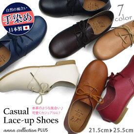 【送料無料】ANNA COLLECTION PLUS-アンナコレクションプラス- 本革のような風合い!幅広いコーディネイトを楽しめる定番デザインのカジュアルレースアップシューズ。3E 幅広設計 ラウンドトゥ 日本製 国産 コンフォート 痛くない 歩きやすい 靴 婦人靴