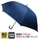 傘 メンズ 男性用 80cm 大きい傘 チェック柄 グラスファイバー ワンタッチジャンプ 軽量 紳士 大判サイズ ビック 軽い…