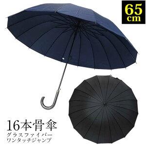 傘 メンズ 65cm 16本骨 無地 グラスファイバー ワンタッチジャンプ 男性用 シンプル 長傘 大きい 丈夫 黒 紺