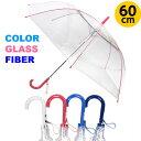 ビニール傘 60cm POE カラーグラス骨 ワンタッチジャンプ 長傘 雨傘 メンズ レディース 男性 女性
