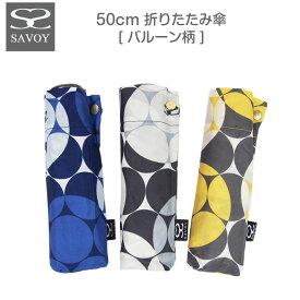 折りたたみ傘 レディース SAVOY サボイ バルーン柄 50cm 女性用 折畳傘 携帯用