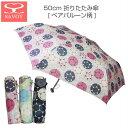 折りたたみ傘 レディース SAVOY サボイ ベアバルーン柄 50cm 女性用 女の子 高学年 折畳傘 クマ 可愛い