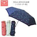 折りたたみ傘 レディース SAVOY サボイ ベアボーダー柄 50cm 女性用 女の子 高学年 折畳傘 クマ ロゴ 可愛い