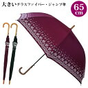 傘 レディース 65cm 大判サイズ レース風プリントグラスファイバー ワンタッチ ジャンプ 女性用 婦人用 大きい 長傘 雨傘 黒 ワイン おしゃれ 上品