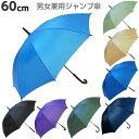 傘 メンズ レディース 長傘 男女兼用 無地 60cm ワンタッチジャンプ 8カラー 男性用 女性用 ジュニア 学生 雨傘