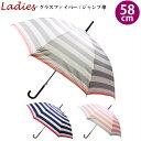 傘 レディース 女性用 58cm [セーラーボーダー] グラスファイバー ワンタッチ ジャンプ かさ 可愛い おしゃれ ピンク グレー ネイビー