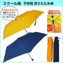 【あす楽】学童 軽量 折傘ミニ 50cm 無地 紺 黄色 キッズ 子供用 スクール傘 男の子 女の子 折りたたみ傘