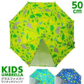 傘 キッズ 子供用 50cm 男の子 [きょうりゅう柄] 透明窓付き グラスファイバー骨 ワンタッチジャンプ傘