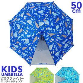 傘 キッズ 子供用 50cm 男の子 [海の動物柄] 透明窓付 グラスファイバー ワンタッチジャンプ 小学生 雨傘 かさ
